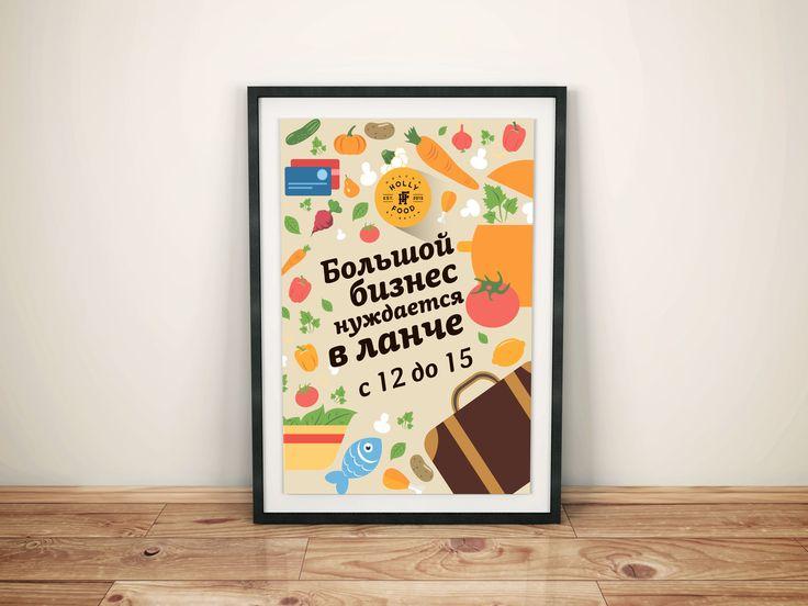 """Постер для ресторана """"Holly Food by Bryan"""""""