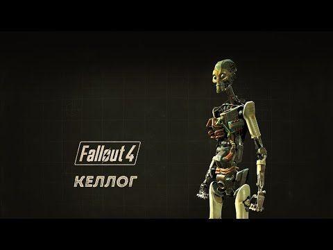 Продолжаем проходить Fallout 4 на максимальных настройках графики и сложности выживание вместе с Эфемером, в этом видео мы пойдём по следам похитителя сынуль...