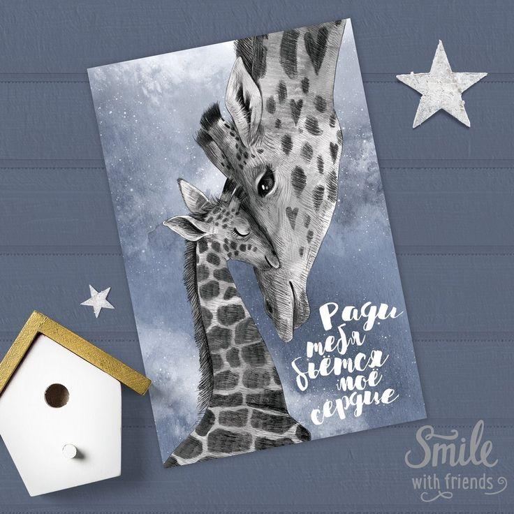 """Открытка от Юлии Григорьевой c милой иллюстрацией с портретом мамы жирафа и ее малыша и надписью """"Ради тебя бьется мое сердце"""" станет замечательным подарком. Наши открытки можно посылать почтой, что так любят посткроссеры со всего мира, дарить друзьям и близким, а можно просто повесить рядом с собой или оформить в рамочку. Размер 10х15 см, печать на картоне 300 гр"""