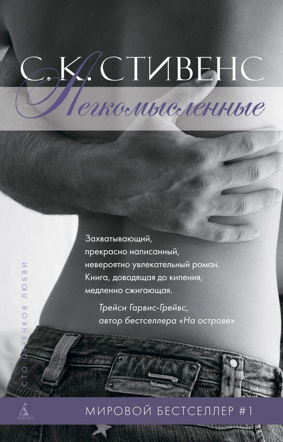 Стивенс С. К. - Легкомысленные  (Stephens S C - Thoughtless, 2011)  пер. с англ. Алексея Смирнова. - Санкт-Петербург: Азбука, 2014. - (Сто оттенков любви).
