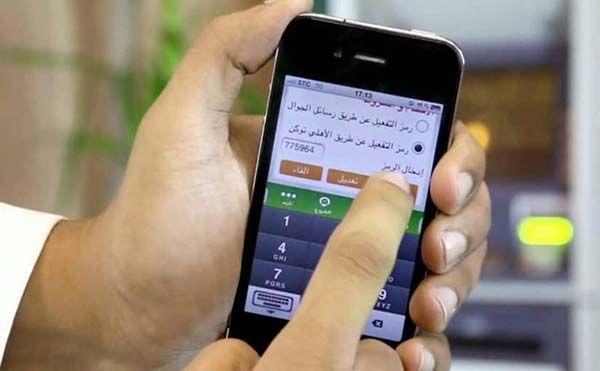 رقم الهاتف المصرفي للبنك الاهلي عن طريق الجوال و التسجيل في الهاتف المصرفي للبنك الاهلي Galaxy Phone Samsung Galaxy Samsung Galaxy Phone