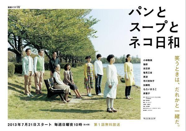 WOWOWドラマ「パンとスープとネコ日和」デザイン担当大島依提亜