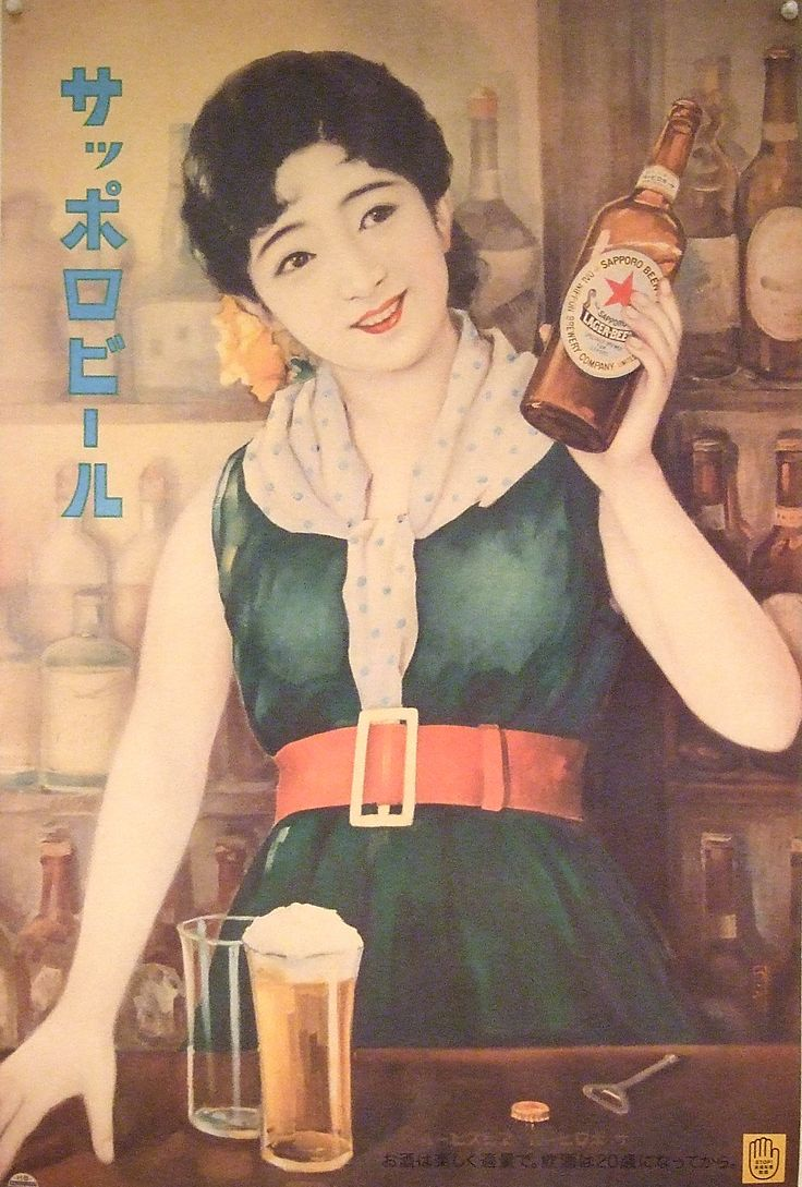SAPPORO Vintage JAPANESE BEER ADVERTS: Hand-Painted Maidens (1912-1939)  Before the Second World War, adverts in Japan for Japanese products were often produced by hand. What makes these posters for Japanese beer stand out is their genteel intricacy. Japanese lagers -Asahi, Kirin, and Sapporo – might not have  had much taste, but what the insipid brews lacked in flavor they made up for by  the artistic merit of the ads.