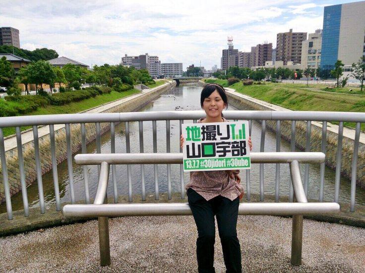 Twitter / yuki_matsuura: 真締川! #30jidori #30ube pic.twitter.com/ucnm7Urn71