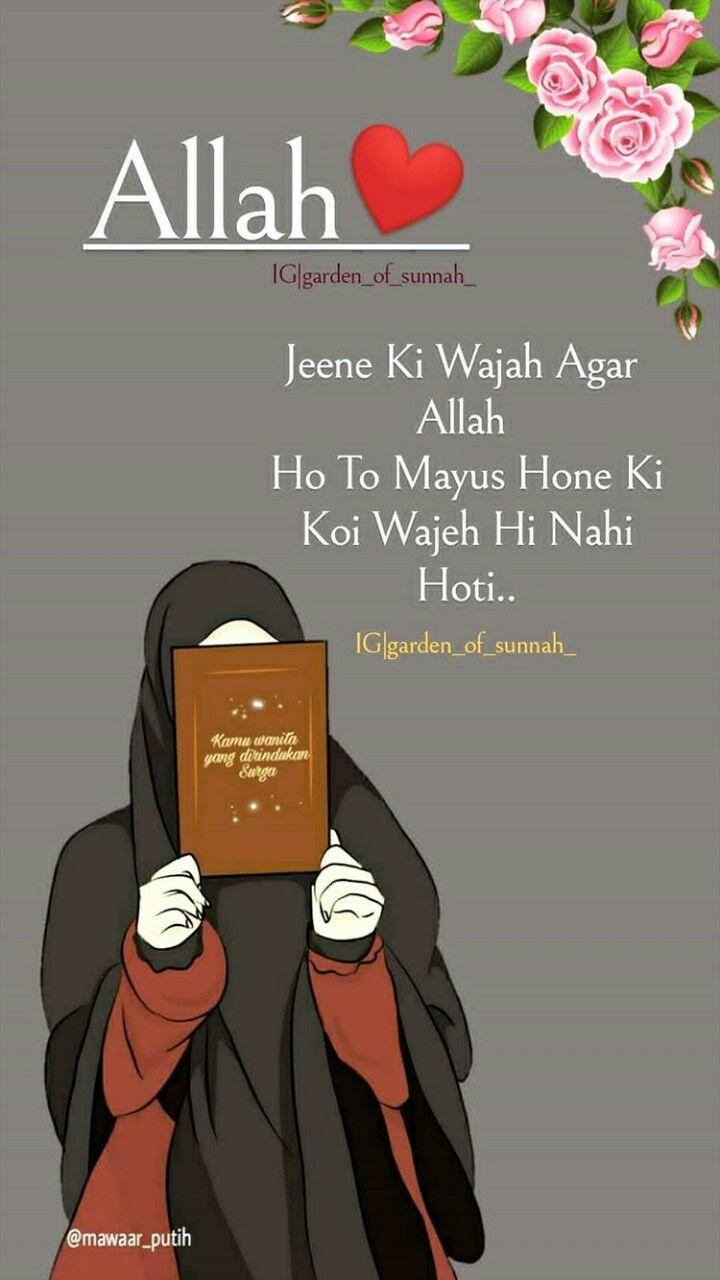 Umair Khan Islamic Love Quotes Quran Quotes Inspirational Quran Quotes Love