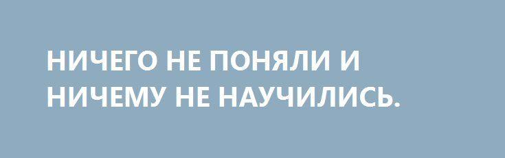 НИЧЕГО НЕ ПОНЯЛИ И НИЧЕМУ НЕ НАУЧИЛИСЬ. http://rusdozor.ru/2017/02/22/nichego-ne-ponyali-i-nichemu-ne-nauchilis/  Третья годовщина бегства Януковича – хороший повод поговорить о том, что же, собственно, происходит в головах у моих сограждан, которые три года назад напялили на себя кастрюли и выбежали на Майдан.  Я провел собственное исследование, просмотрев социологические данные и ...