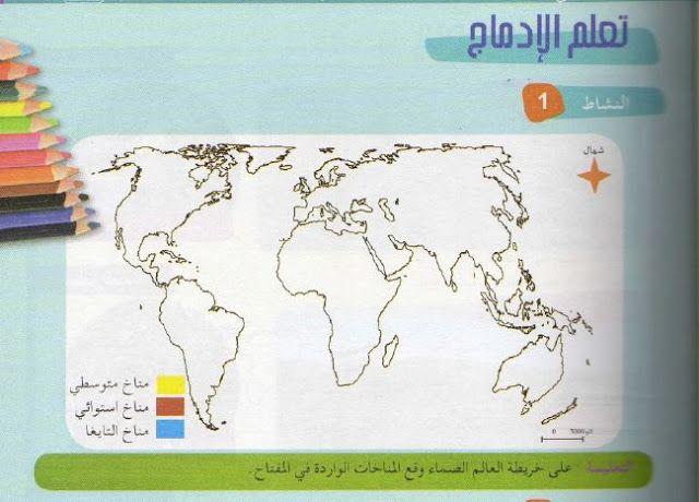 حل النشاط 1 ص 41 جغرافيا للسنة الاولى متوسط Http Www Seyf Educ Com 2020 01 Correger Actvite 1 Page 41 Geo 1am Html
