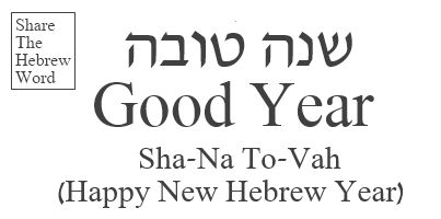 Shana Tovah - Happy New Hebrew Year! Share the Hebrew word to bring peace to the World. And Happy New Year :)