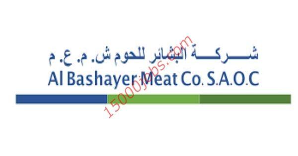 متابعات الوظائف مطلوب مندوب مبيعات للعمل بشركة البشائر للحوم وظائف سعوديه شاغره Math Math Equations Calligraphy