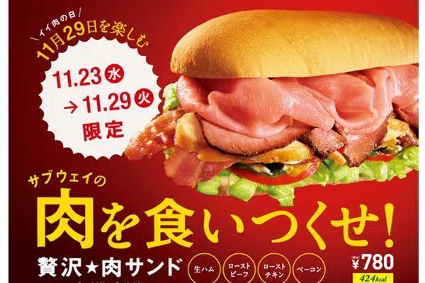 【肉食系贅沢サンド!】サブウェイから4種のお肉をはさんだ「贅沢★肉サンド」が期間限定発売!  11/23はつばいです♪ #サブウェイ #肉の日 #肉 #サンドイッチ