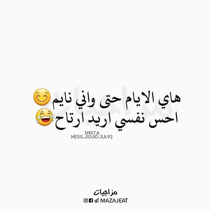 متابعه لقناتنه ع التلكرام Https T Me Mazajeat متابعه لحسابنه ع الانستكرام Https Ift Tt 2i2ihtn جوجو Cool Words Funny Texts Arabic Memes