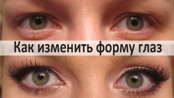 Трюк: Как сделать глаза больше   Как скрыть нависание века
