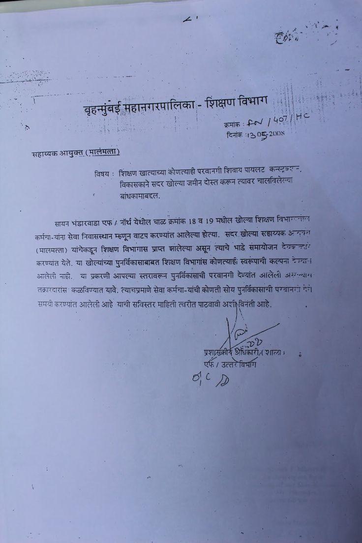 15+ How to write informal letter in marathi trends