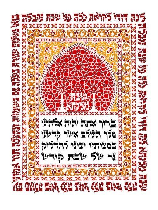 Prayer for Shabbat candles