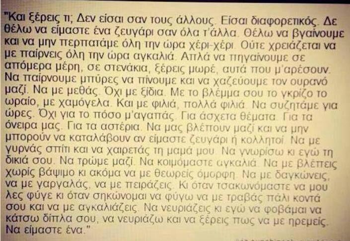 Να το ξέρεις... Greek quotes Have to say BREATHTAKING !