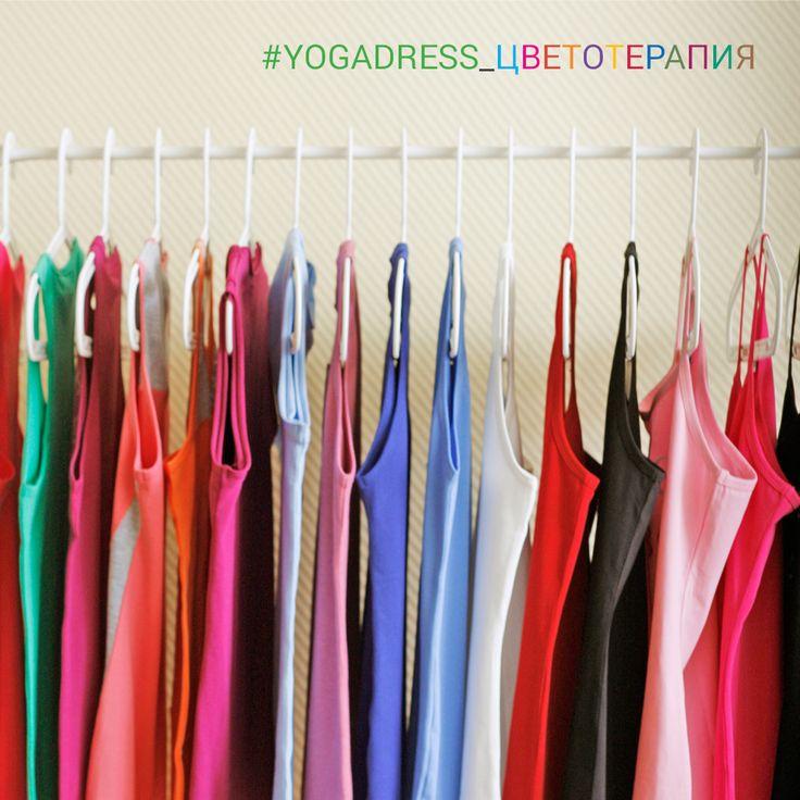 Дорогие йогины и йогини, скажите, а сколько цветов в вашем гардеробе? Все ли они сдержанные и тёмные, или вы позволяете себе носить яркие, насыщенные оттенки? И замечали ли вы, как меняется ваше состояние, когда вы облачаетесь в различные цвета?  Научно доказано, что каждый цвет и даже оттенок цвета оказывает своё влияние на человека - на нервную, пищеварительную, эндокринную, иммунную и другие системы нашего организма. Один цвет повышает давление, другой понижает. Одни цвета возбуждают…