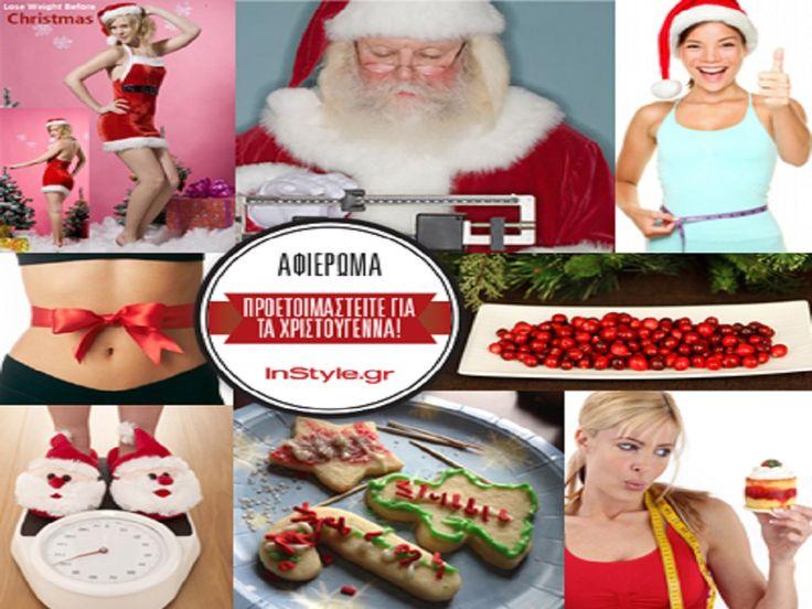 Αποστολή express: Τέλειο σώμα μέχρι τα Χριστούγεννα