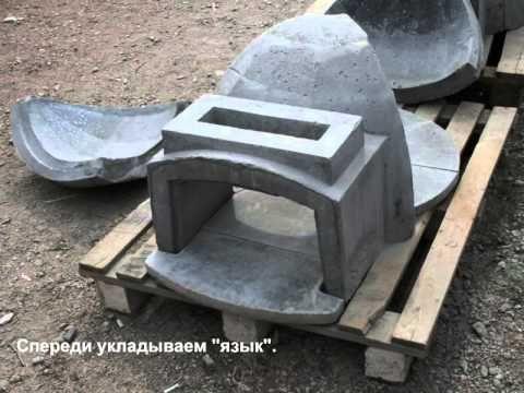 печи из огнеупорного бетона