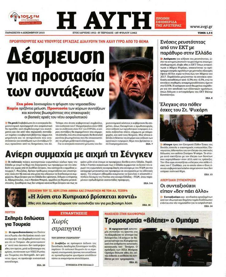 Εφημερίδα ΑΥΓΗ - Παρασκευή, 04 Δεκεμβρίου 2015