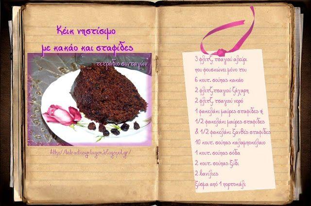 Συνταγές, αναμνήσεις, στιγμές... από το παλιό τετράδιο...: Κέικ νηστίσιμο με κακάο και σταφίδες