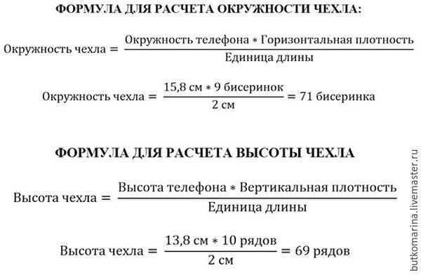 Рада представить вашему вниманию такой долгожданный многими мастер-класс по вязанию с бисером русским способом без смещения рисунка. Для работы вам понадобятся: Бисер необходимых цветов (я использовала чешский). Нитки для вязания — у меня Ирис от ЯрнАрт (20 грамм, 138 метров). Крючок для вязания — толщина моего крючка 0,85. Передо мной стояла задача максимально подробно описать весь процесс…