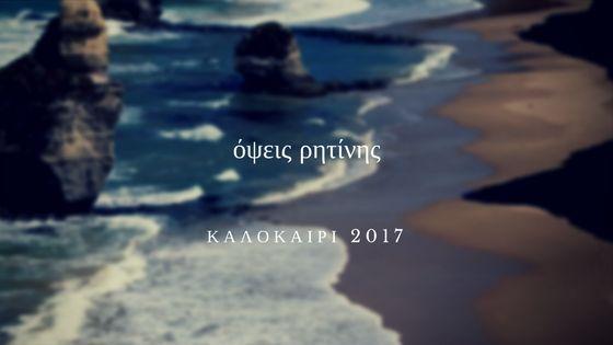 Όψεις ρητίνης- καλοκαίρι 2017