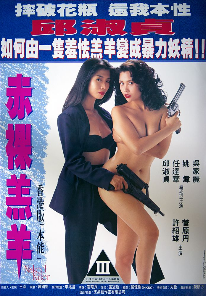 Film nach Hong Kong