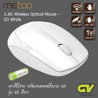 แนะนำสินค้า Metoo 2.4G WIRELESS OPTICAL MOUSE เมาส์ ไร้สาย พร้อมแบตเตอรี่ขนาด AA รุ่น - E0 (ขาว) ⛄ ลดราคาจากเดิม Metoo 2.4G WIRELESS OPTICAL MOUSE เมาส์ ไร้สาย พร้อมแบตเตอรี่ขนาด AA รุ่น - E0 (ขาว) ส่วนลด | promotionMetoo 2.4G WIRELESS OPTICAL MOUSE เมาส์ ไร้สาย พร้อมแบตเตอรี่ขนาด AA รุ่น - E0 (ขาว)  ข้อมูลทั้งหมด : http://buy.do0.us/149mib    คุณกำลังต้องการ Metoo 2.4G WIRELESS OPTICAL MOUSE เมาส์ ไร้สาย พร้อมแบตเตอรี่ขนาด AA รุ่น - E0 (ขาว) เพื่อช่วยแก้ไขปัญหา อยูใช่หรือไม่…