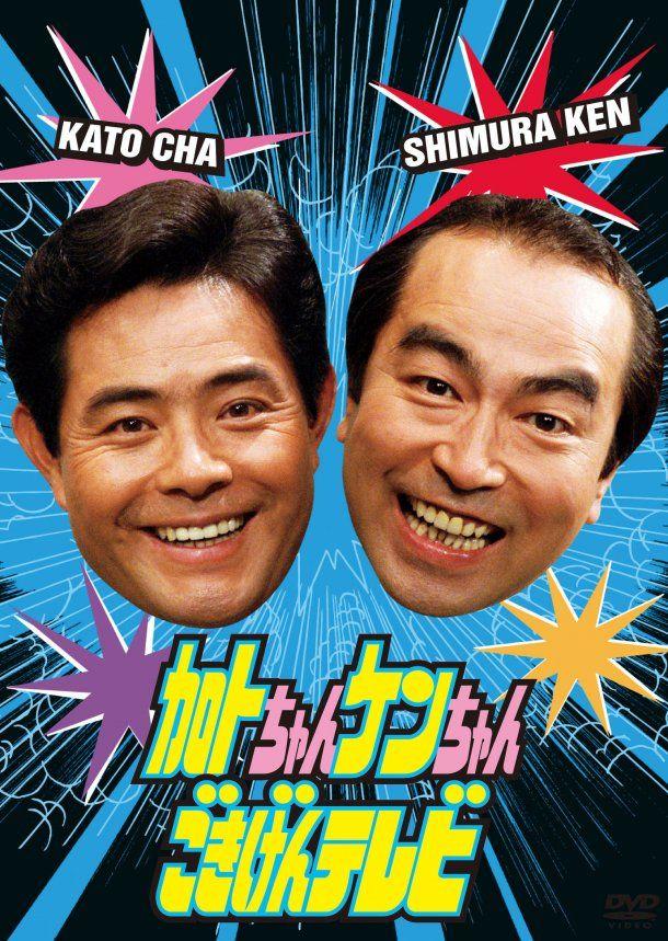 お笑い DVD - Google 検索