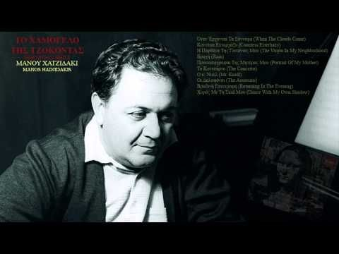 Μάνος Χατζιδάκις: «Γεννήθηκα στις 23 του Οκτώβρη του 1925 στην Ξάνθη τη διατηρητέα κι όχι την άλλη τη φριχτή που χτίστηκε μεταγενέστερα από τους εσωτερικούς της ενδοχώρας μετανάστες.»  «Το Χαμόγελο της Τζοκόντα» (Full Album) ♪♫ Αφιέρωμα στη μουσική ιδιοφυΐα του αιώνα μας, τον Μάνο. ♪♫ http://www.sophia-ntrekou.gr/2013/10/Manos-Xatzidakis-aenai-epAnastasi.html ♪♫