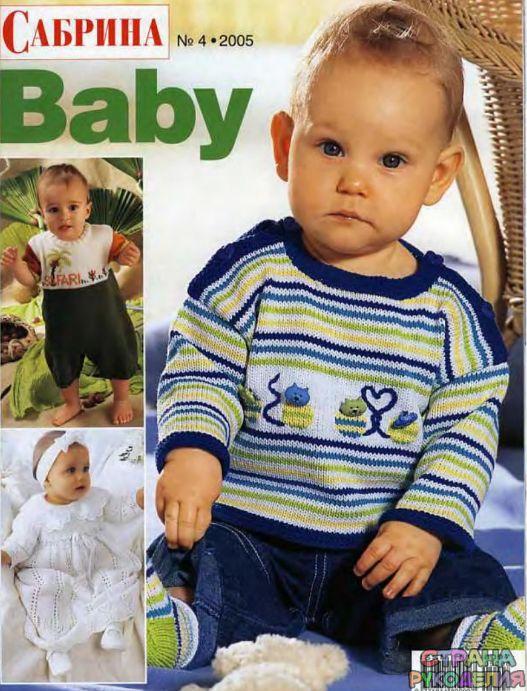 Sabrina BABY 2005 04 - Для детей.Шьем, вяжем - Журналы по рукоделию - Страна…