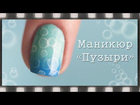 """Градиентный маникюр Пузыри. Летний дизайн ногтей """"Под водой""""   Water Bubbles Nail Art Tutorial - YouTube"""
