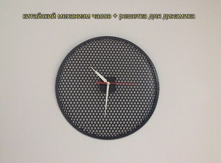 Решетка для динамика - современные часы