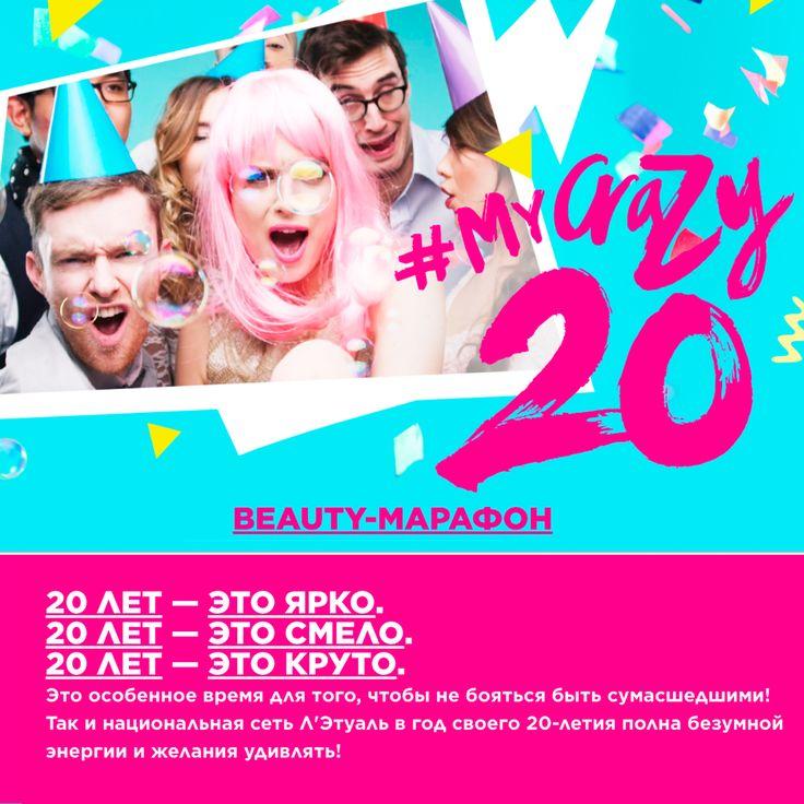 Сургут! Встречай первый Бьюти-марафон 💄💅 #MyCrazy20 в Л'Этуаль! 20 лет — это ярко 🌟! 20 лет — это смело! 20 лет — это круто ✌! Л'Этуаль отмечает своё двадцатилетие именно так!  С 7 по 9 июля в Л'Этуаль в ТРЦ «Аура» будет настоящий праздник красоты ✨ Вот твой план на этот weekend:   💫 В пятницу — #BrandShow SHISEIDO!  💫 В субботу — #MyCrazy20 CIATÉ LONDON!  💫 В воскресенье — #MakeupShow CLARINS, ARTDECO, Л'Этуаль sélection, MISSLYN!  Каждый день для тебя — модный макияж и сумасшедшие…