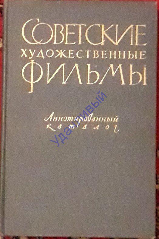 Советские художественные фильмы 2 том