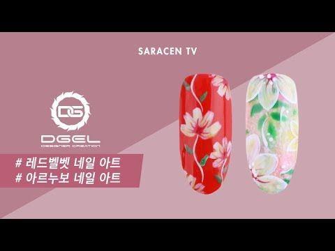 가을에 딱! 하기 좋은 체크 네일아트 Check Nail Art ㅣ Younghee Salon - YouTube