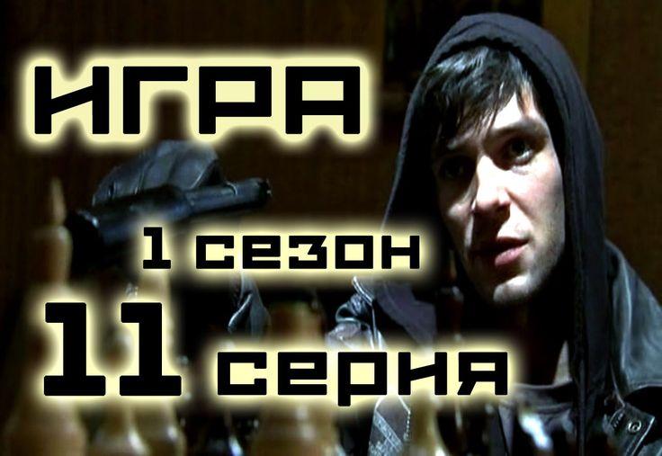 Сериал Игра 11 серия 1 сезон (1-20 серия) - Русский сериал HD