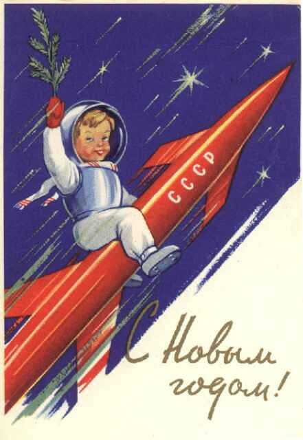 old soviet postcard. Happy New Year!