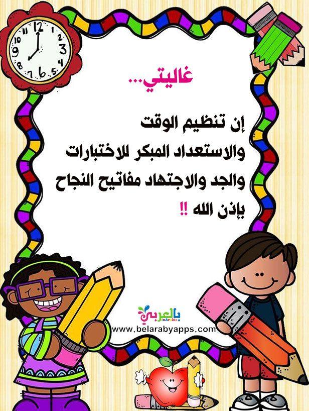عبارات عن تعزيز السلوك الايجابي للطالبات بالصور بطاقات تحفيزية بالعربي نتعلم Comics Crafts