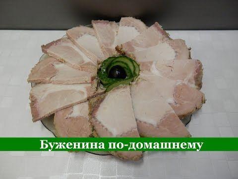 БУЖЕНИНА по домашнему. Сочная Вкусная Домашняя!!! - YouTube