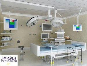 پاورپوینت بخش جراحی بیمارستان - www.perozheha.ir