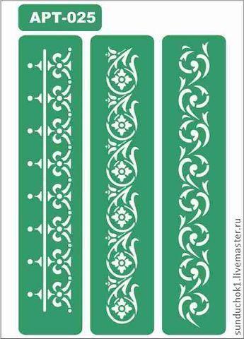 трафарет 025 - зелёный,трафарет,трафареты,Декупаж,материалы для творчества