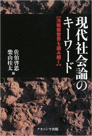 Amazon.co.jp: 現代社会論のキーワード―冷戦後世界を読み解く: 佐伯 啓思, 柴山 桂太: 本
