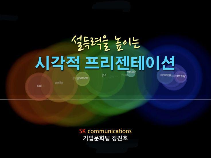 설득력을 높이는 시각적 프리젠테이션 by Jinho Jung via slideshare