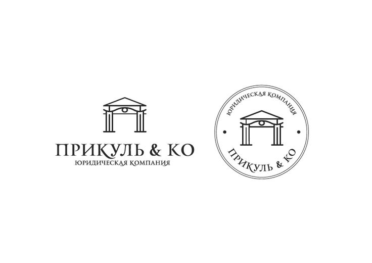 """Логотип для юридической компании """"Прикуль & Ко"""", г. Екатеринбург (2 вариант)"""