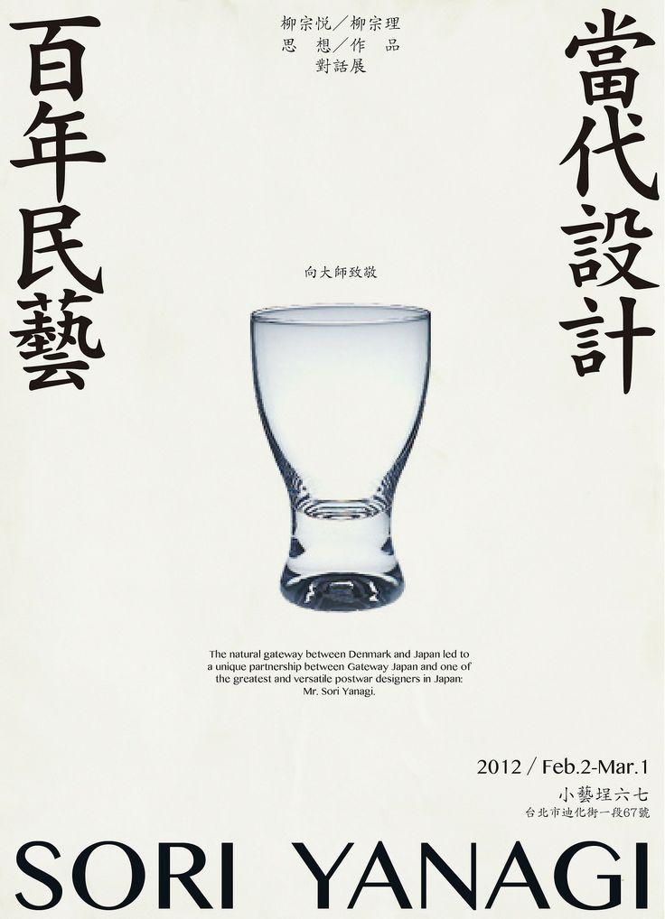 linchen | 大稻埕文創品牌,小藝埕六七: 柳宗悅 / 柳宗理 ‧ 思想 / 作品 對話展,主視覺設計。