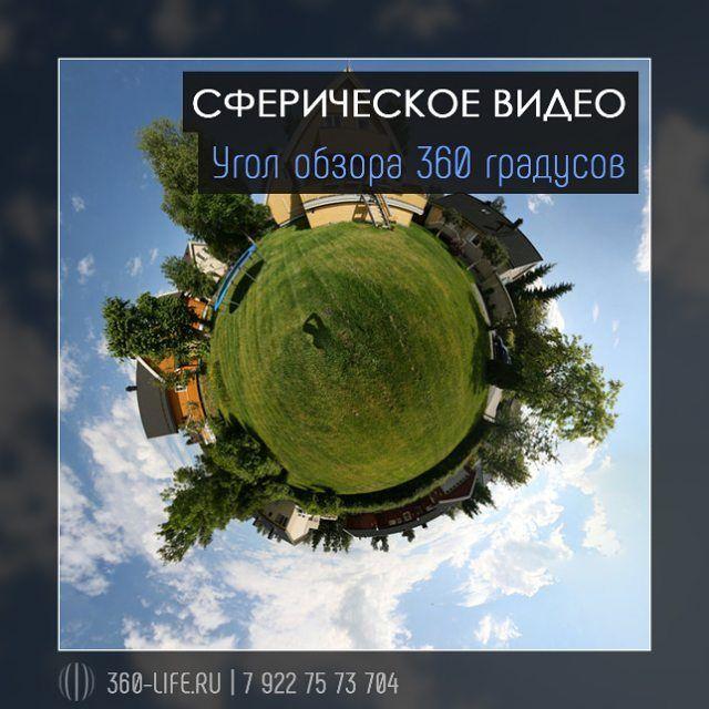 Съемка сферического видео ведется одновременно во все стороны на все 360 градусов и дает возможность управлять направлением обзора видео.  #съемкапанорамноговидео#сферическоевидео#виртуальноевидео#vr#vr360#bevirtual#360life#Челябинск#MakeYourVR