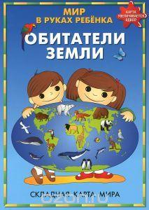 Обитатели Земли. Мир в руках ребенка. Складная карта мира. | Купить школьный учебник в книжном интернет-магазине OZON.ru | 978-5-93684-088-3