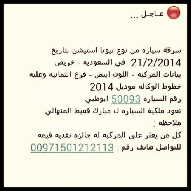عـاجـل سرقة سياره من نوع تيوتا استيشن بتاريخ 21 2 2014 في السعوديه خريص بيانات المركبه اللون ابيض فرخ الثما Makkah Tower Facebook Analytics Instagram