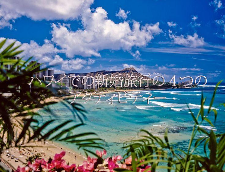 ハワイは若いカップルのための人気新婚旅行先の一つです。おすすめなアクティビティースポットを紹介します!